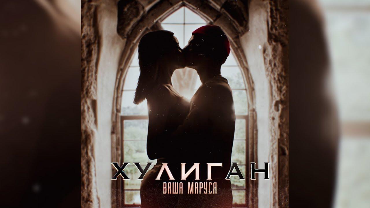 Ваша Маруся - Хулиган (Премьера трека / 2021)
