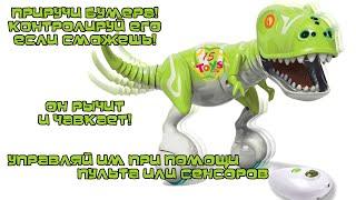 Интерактивный Робот-Динозавр