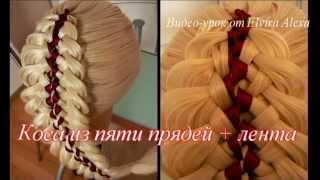 Коса по мотиву косы Рыбка ёлочка Видео урок