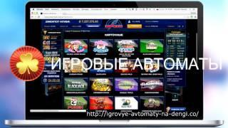 Видеообзор игрового клуба   Клуб Вулкан - отзывы, бонусы, игровые автоматы(, 2016-08-13T12:17:59.000Z)