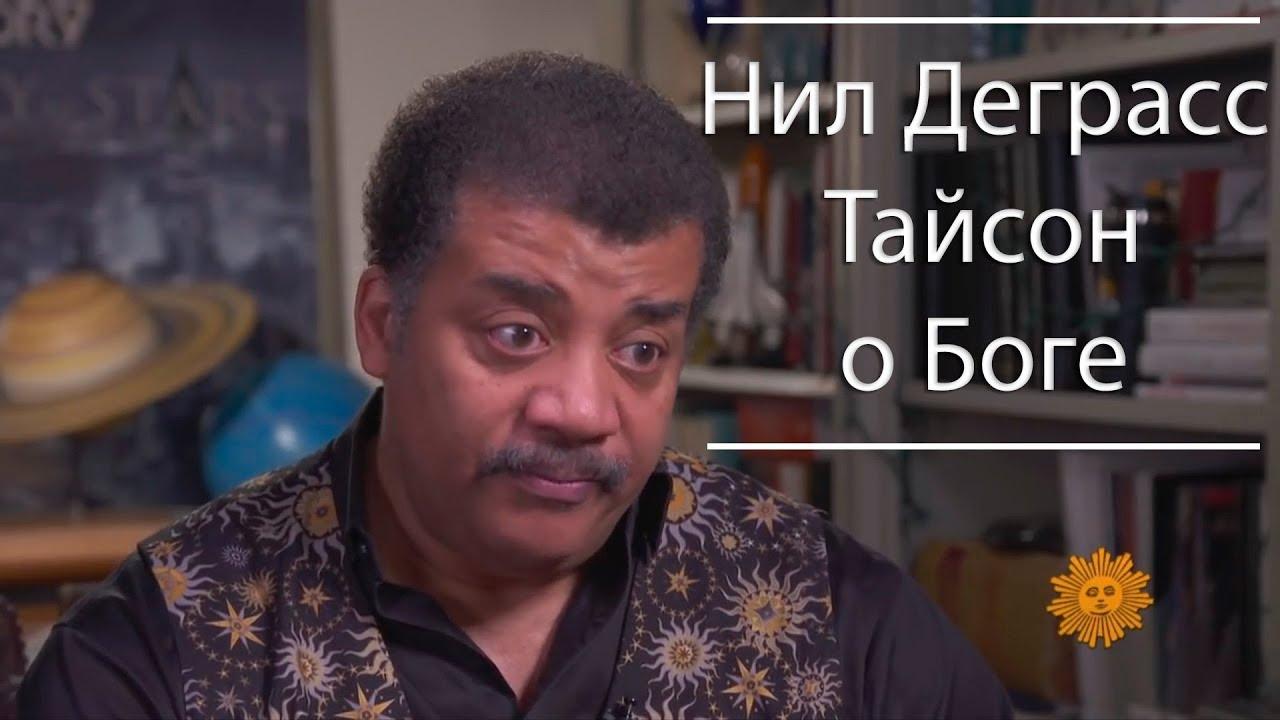 Нил Деграсс Тайсон о Боге [SpaceWhale]