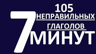 105 НЕПРАВИЛЬНЫХ ГЛАГОЛОВ за 7 минут. НЕПРАВИЛЬНЫЕ ГЛАГОЛЫ АНГЛИЙСКОГО ЯЗЫКА. АНГЛИЙСКИЙ ЯЗЫК