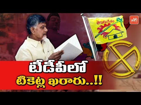 TDP MLA List Confirmed 2019 | CM Chandrababu | AP News | YOYO TV Channel
