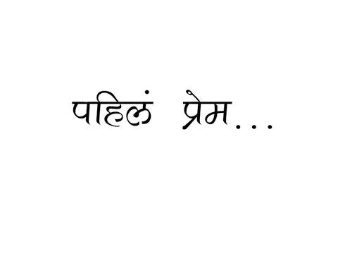 Marathi Kavita | पहिलं प्रेम @ Tumchi Kavita (Pratik Dumbre)
