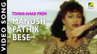 Manush Pathik Bese - Video Song  - Tomar Amar Prem