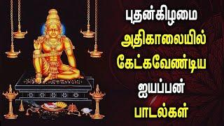 Best Ayyappan Padalgal   Best Tamil Devotional Songs