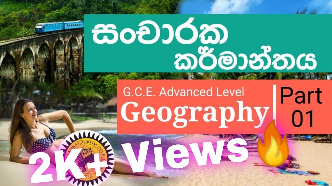 උසස්පෙළ භූගෝල විද්යාව - සංචාරක කර්මාන්තය | A/L Geography-Tourism | Lesson 01