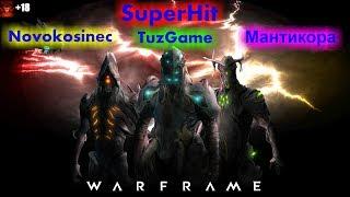 WarFrame #1 SuperHit/Мантикора/TuzGame/Novokosinec! (18+)