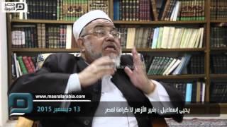 بالفيديو| يحيى حبلوش: عبد الناصر وطنطاوي أفسدا التعليم الأزهري