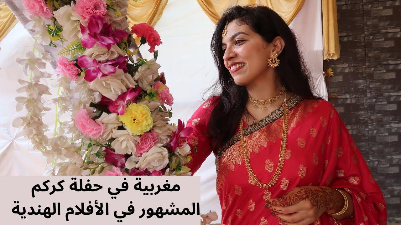 حفل  الكركم لأخت زوجي | حفلة استقبال أهل العريس| جهاز العروس الهندية 👰🏻🤵🏻ومجوهراتها