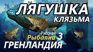 Лягушка Клязьма / РР3 [ Русская рыбалка 3.9 Гренландия].