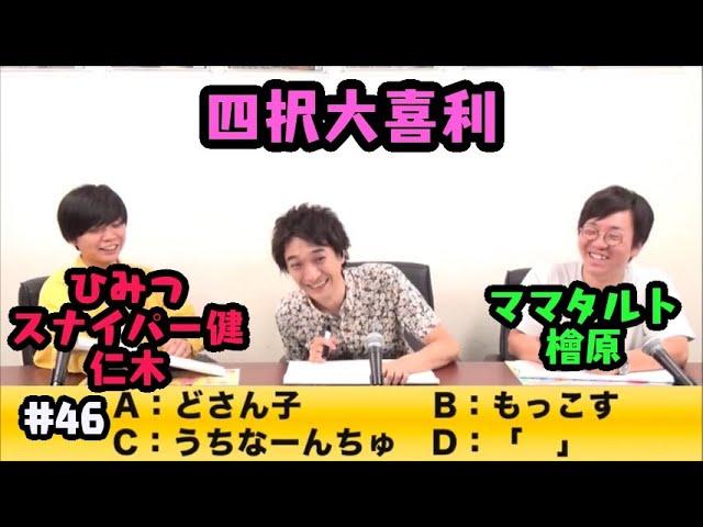 四択大喜利〜第46回タカサ大喜利倶楽部 2019.10.8(ザ・ギース高佐)