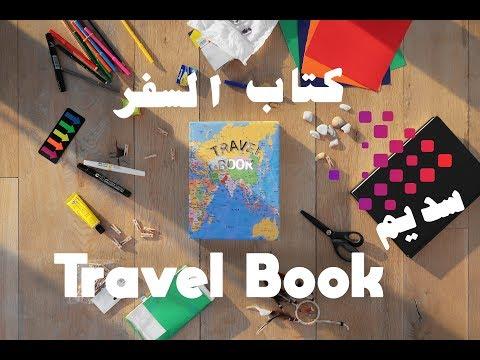 DIY Travel book كيف تصنع كتاب سفر