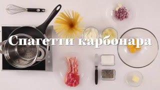 Спагетти карбонара. Подробный рецепт