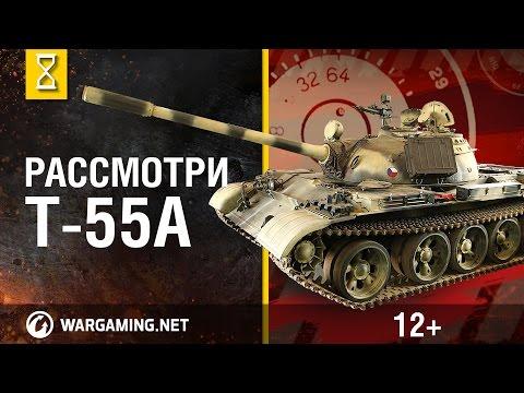 Рассмотри танк Т-55А.