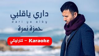 Karaoke | داري يا قلبي  - حمزة نميرة - موسيقا أصلية مع كلمات - كاراوكي