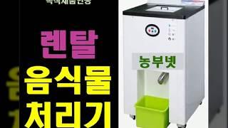 군부대 음식물 쓰레기 처리기 렌탈 임대_농부넷