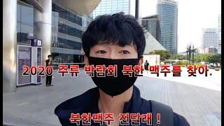 2020 주류박람회 .북한맥주 진달래를찾아서!