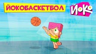 Играем с ЙОКО -  ЙОКОБАСКЕТБОЛ - Весёлые игры для детей - Во что поиграть с друзьями