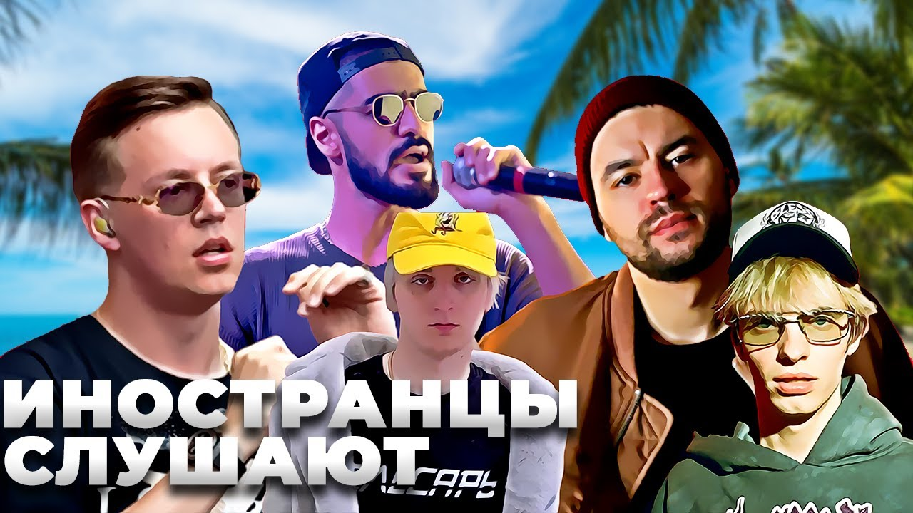 Иностранцы слушают Markul, Soda Luv, Miyagi, Platina, Рем Дигга, Whybaby, Кисло-сладкий, Bonah