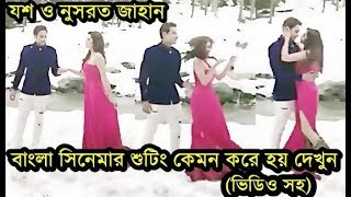 বাংলা ছবির রোমান্টিক দৃশ্য শ্যুটিং কেমন করে হয়? Yash-Nusrat Shooting Romantic Scene in Bengali Film