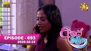 Ahas Maliga | Episode 693 | 2020-10-15 Thumbnail