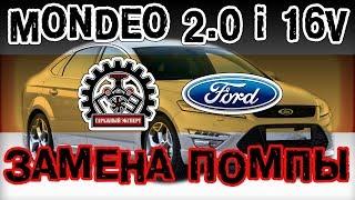 FORD MONDEO VI 2.0 ЗАМЕНА ПОМПЫ (ВОДЯНОЙ НАСОС) / НАИГРУСТНЕЙШИЙ ВЛАДЕЛЕЦ BMW