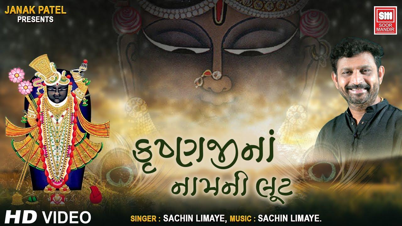 KrushnajI Na Naam Ni Tu Loot : કૃષ્ણજી ના નામની લૂંટ : Sachin Limaye : Soormandir (Gujarati Bhajan)