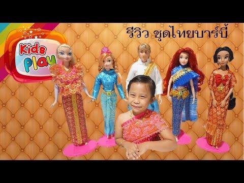 รีวิว บาร์บี้ชุดไทย | น้องนะโมซื้อชุดไทยให้เจ้าหญิง ทั้ง 4