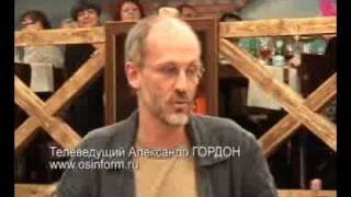 гордон рассуждает об Осетинах и истории