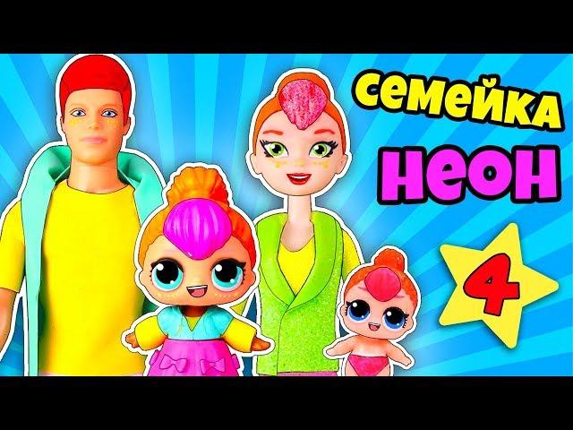 СЕМЕЙКА НЕОН и ВОЛШЕБНОЕ ЗЕРКАЛО! Мультик про Куклы ЛОЛ Сюрприз Neon Lol Families Surprise