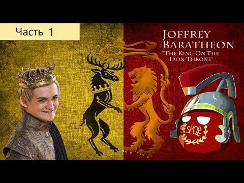 Crusader Kings 2 Игра Престолов. Джоффри I Баратеон. Часть 1 - Война пяти королей.