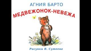 Агния Барто. Медвежонок невежа