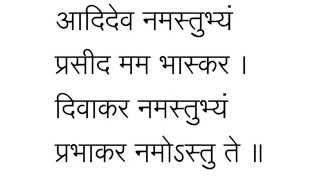 सूर्याष्टकम् Surya Ashtakam