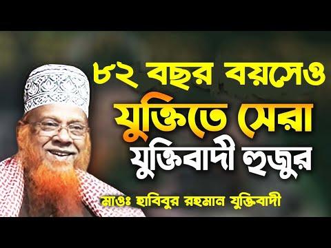 Mawlana Habibur Rahman Juktibadi Bangla Waz 03 Dec 2017 Gazipur