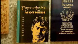 Музей Сергея Есенина в Ташкенте, рассказывает Голендер Б. А.