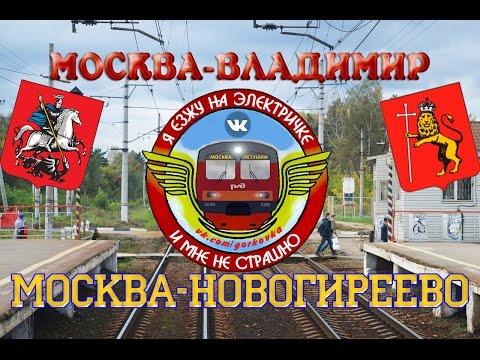 Москва (Курский вокзал) - Новогиреево из кабины машиниста. ЧАСТЬ 1