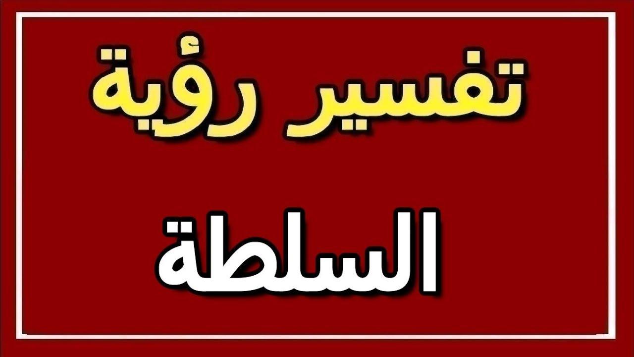 تفسير رؤية السلطة في المنام Altaouil التأويل تفسير الأحلام الكتاب الثاني Youtube