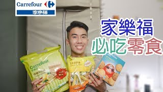 家樂福必買必吃自有品牌零食! | SHIN LI