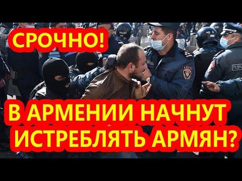 Армянское Население резко сократится на 144 тыс. человек - истерика в Ереване