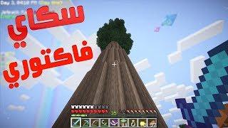 سكاي فاكتوري #17 زرعنـا اكبر شجرة بالعالم اعلى من الغيوم ؟!