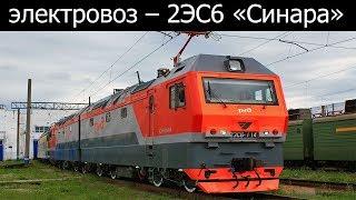 Электровоз 2ЭС6 «Синара» пришел на смену ВЛ11