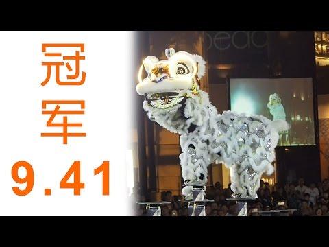 2016 Ngee Ann City Lion Dance Championship 冠军 - 艺威体育会A队