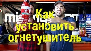 Как установить огнетушитель [BMIRussian](, 2016-06-11T18:05:51.000Z)