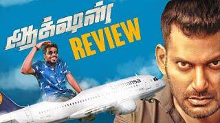 பழைய விஜயகாந்த் படம்தான்! | Action Tamil Movie Review | Vishal | Tamannaah | BULB REVIEW