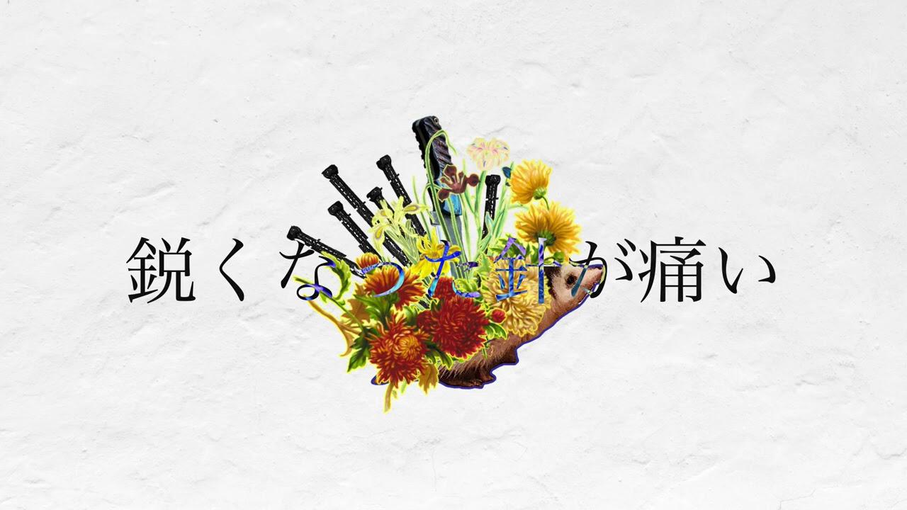 Noz. - 『ヘッジホッグ』(Hedgehog) / Kagamine Rin