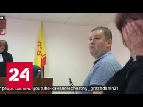 Экс-главе Чебоксар дали пять лет колонии за растрату - Россия 24
