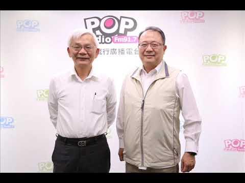 2019-10-17《POP撞新聞》黃清龍 專訪 淡江大學戰略研究所黃介正教授