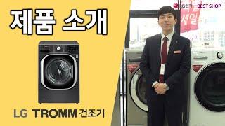 [LG전자 베스트샵] LG TROMM 건조기 제품 소개