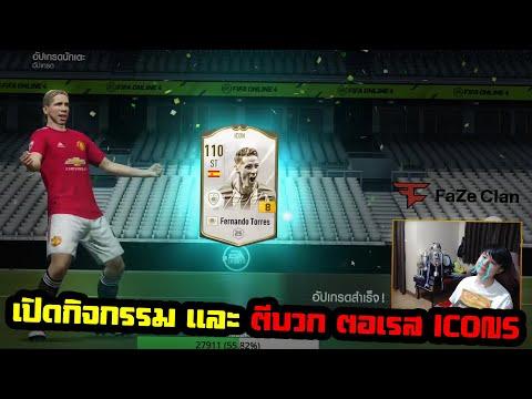 ส่งท้ายกิจกรรม 21TS จัดเต็มกันไป รอต้อนรับคลาสใหม่ EBS มีแถม ตีบวก Torres ICONS - FIFA Online 4